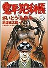 コミック 鬼平犯科帳 第72巻 2007-09発売