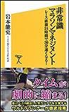 第69回福岡国際マラソン