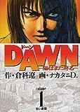 Dawn 1 (ビッグコミックス)