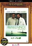 レナードの朝 [DVD]