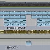 Protools12解説本 ver2