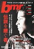 bmr (ビーエムアール) 2010年 08月号 [雑誌]