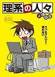 理系の人々<理系の人々> (中経☆コミックス)