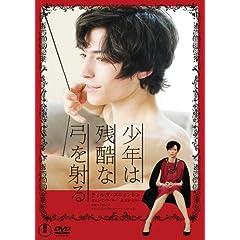 少年は残酷な弓を射る [DVD]