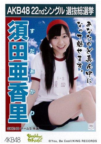 AKB48公式生写真 22ndシングル選抜総選挙【須田亜香里】