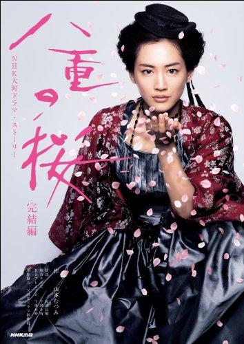 八重の桜 完結編 (NHK大河ドラマ・ストーリー)