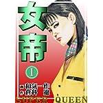 Amazon.co.jp: 女帝 1 グループ・ゼロ 電子書籍: 倉科 遼, 和気 一作: Kindleストア