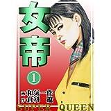 Amazon.co.jp: 女帝 1 (グループゼロ) 電子書籍: 倉科 遼, 和気 一作: Kindleストア