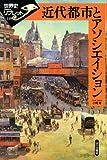 近代都市とアソシエイション (世界史リブレット)