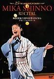 神野美伽25周年記念リサイタル 渋谷C.C.Lemonホール [DVD]