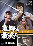荒野の素浪人 1 [DVD]