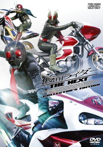 仮面ライダー THE NEXT コレクターズエディション [DVD]
