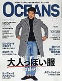 OCEANS(オーシャンズ) 2015年 12 月号 [雑誌]