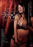 ラ・マン VIP専用の女[DVD]