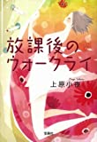 放課後のウォークライ (宝島社文庫)