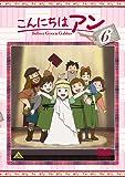 こんにちは アン~Before Green Gables 6 [DVD]