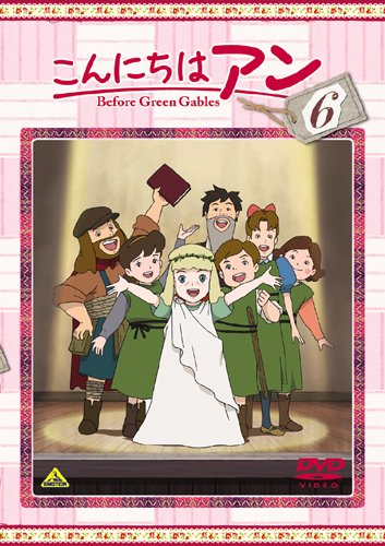 こんにちは アン~Before Green Gables 6 [DVD]