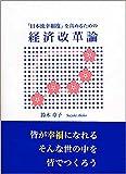「日本流幸福度」を高めるための経済改革論