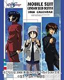機動戦士ガンダムSEED DESTINY 2009年カレンダー