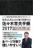 佐々木常夫手帳2017