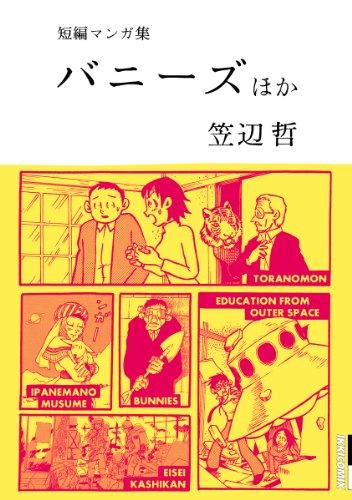 Image of 笠辺哲 短編マンガ集 バニーズ (IKKI COMIX)