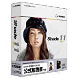 Shade 11 Basic Hybrid ガイドブック付