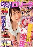 爆乳ロリータGIRLS (ガールズ) 2012年 09月号 [雑誌]