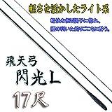 シマノ(SHIMANO) 飛天弓 閃光L(ひてんきゅう せんこうL) 17