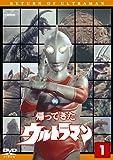 帰ってきたウルトラマン Vol.1 [DVD]