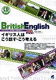British English イギリス人はこう話す・こう考える(CD付) (CD BOOK)