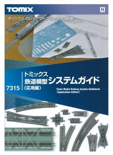 TOMIX Nゲージ 7315 トミックスシステムガイド (応用編)