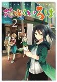 花咲くいろは2巻 (デジタル版ガンガンコミックスJOKER)