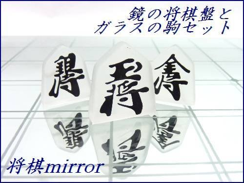 CRYSTAL GLASS 将棋 mirror
