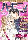 ハーモニィ Romance ( ロマンス ) 2010年 04月号 [雑誌]