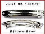 【アクセサリーパーツ】ヘアー用金具バレッタ NO.1-タイプB(長さ72mm幅9mm) 銀色・シルバーカラー 10コ入りサービスパック! (DU30-1-B)