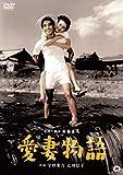 愛妻物語[DVD]