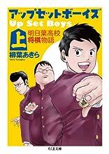 アップ・セット・ボーイズ(上): 明日葉高校将棋物語 (ちくま文庫 や 45-1)