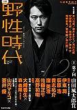 小説 野性時代 第157号 2016年12月号 (KADOKAWA文芸MOOK 159)
