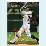 報知新聞社 高橋由伸カレンダー2015