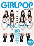 GiRLPOP(ガールポップ) 2013 SUMMER 表紙:乃木坂46  2nd表紙:NMB48 (M-ON! ANNEX 569号)
