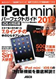 iPad miniパーフェクトガイド 2013 (MacPeople Books)