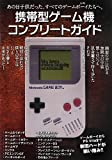 携帯型ゲ-ム機コンプリ-トガイド—あの日子供だった、すべてのゲームボーイ(少年)たちへ。