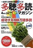 多聴多読マガジン 2009年 04月号[雑誌]