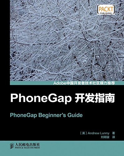 PhoneGap开发指南 (Chinese Edition) portable digital version ebook free download