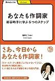 学びやぶっく76 あなたも作詞家: 岩谷時子に学ぶ5つのステップ