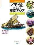イモ・魚からみる東南アジア (アジアの自然と文化) -