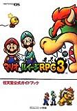 マリオ&ルイージRPG3!!! (任天堂公式ガイドブック)