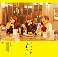 バレッタ(DVD付C)