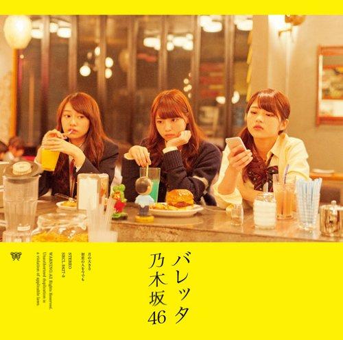 乃木坂46 バレッタ(DVD付C)
