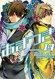 あまつき 19―小冊子付き特装版!! (IDコミックス ZERO-SUMコミックス)